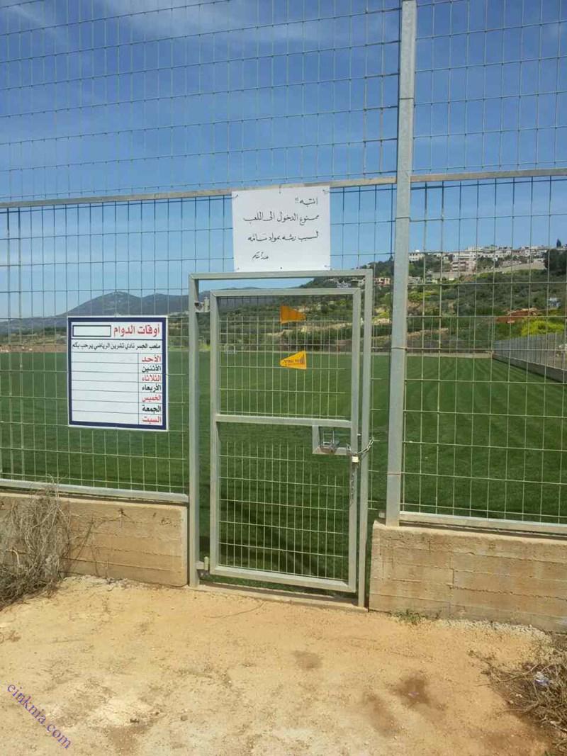 ملعب كرة القدم - מגרש כדורגל