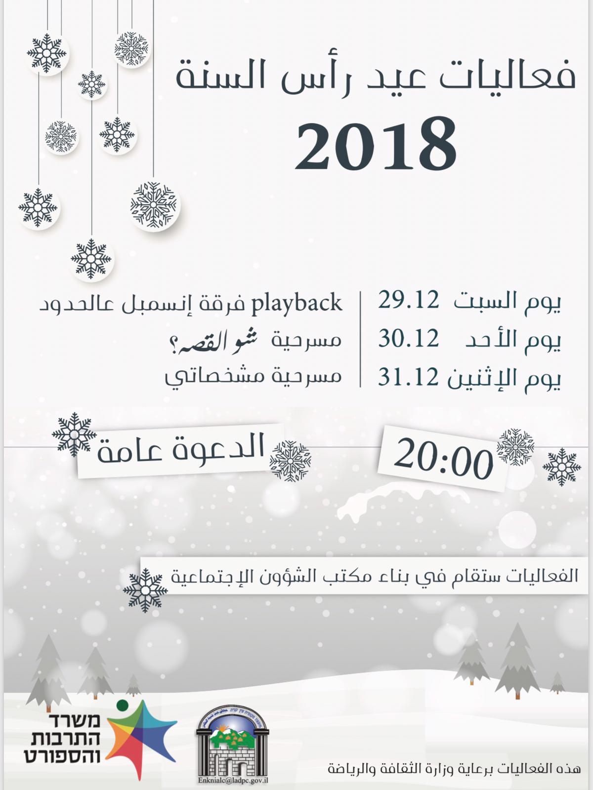 فعاليان رأس السنة 2018/2019